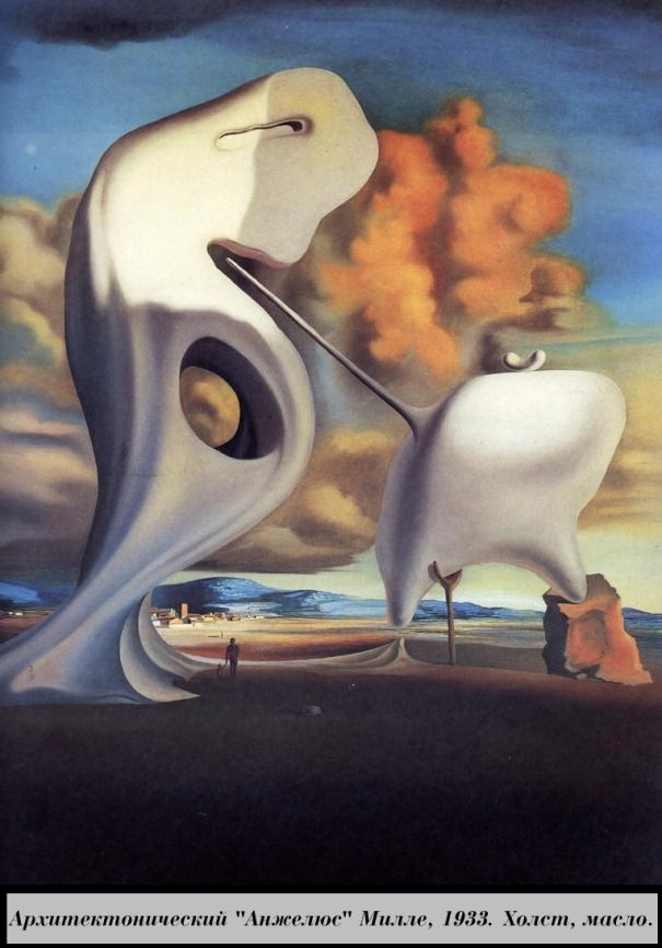 Сальвадор Дали, картина Архитектонический Анжелюс Милле (1933), стиль сюрреализма