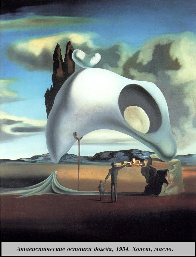 Сальвадор Дали, картина Атавистические останки дождя (1934), картинки сюрреализм