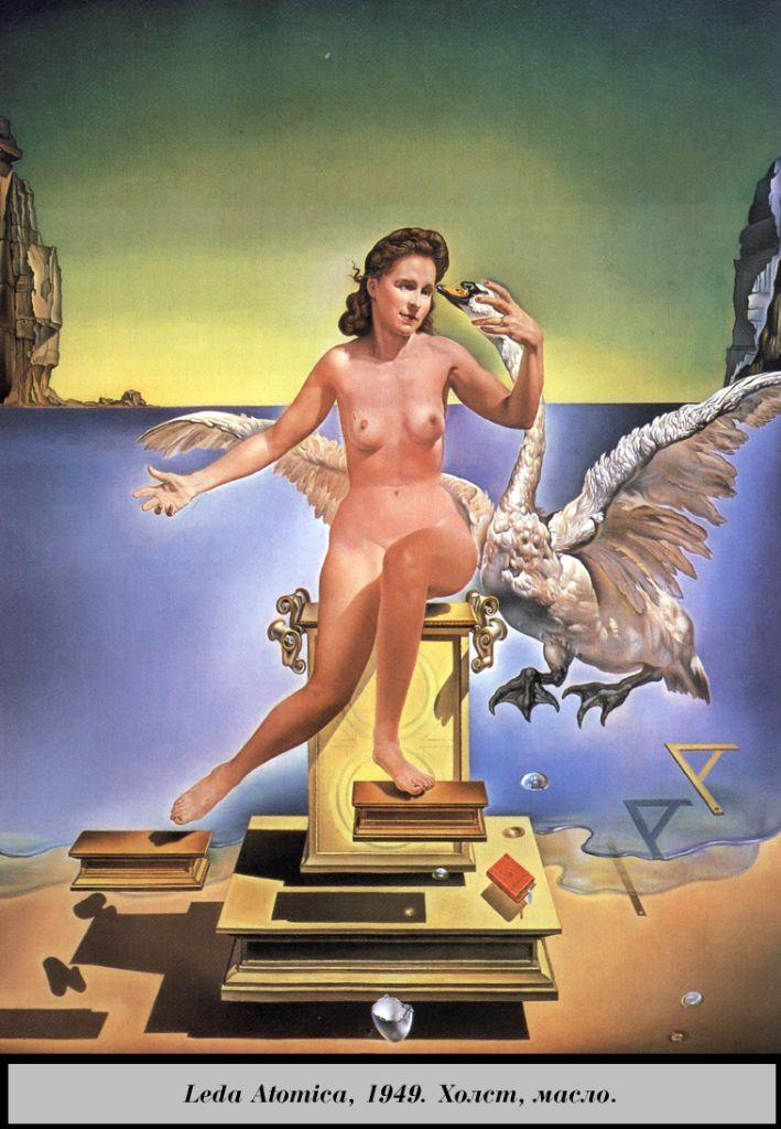Сальвадор Дали, картина Атомная Леда (Leda Atomica) (1949), сюрреалистические картины