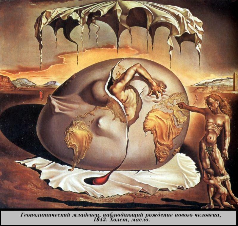 Сальвадор Дали, картина Геополитический младенец, наблюдающий рождение нового человека (1943), сюрреализм в живописи