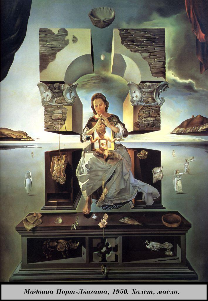 Сальвадор Дали, картина Мадонна Порт-Льигата (1950), художники сюрреалисты