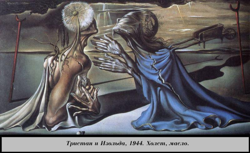 Сальвадор Дали, картина Тристан и Изольда (1944), сюрреалистические картины