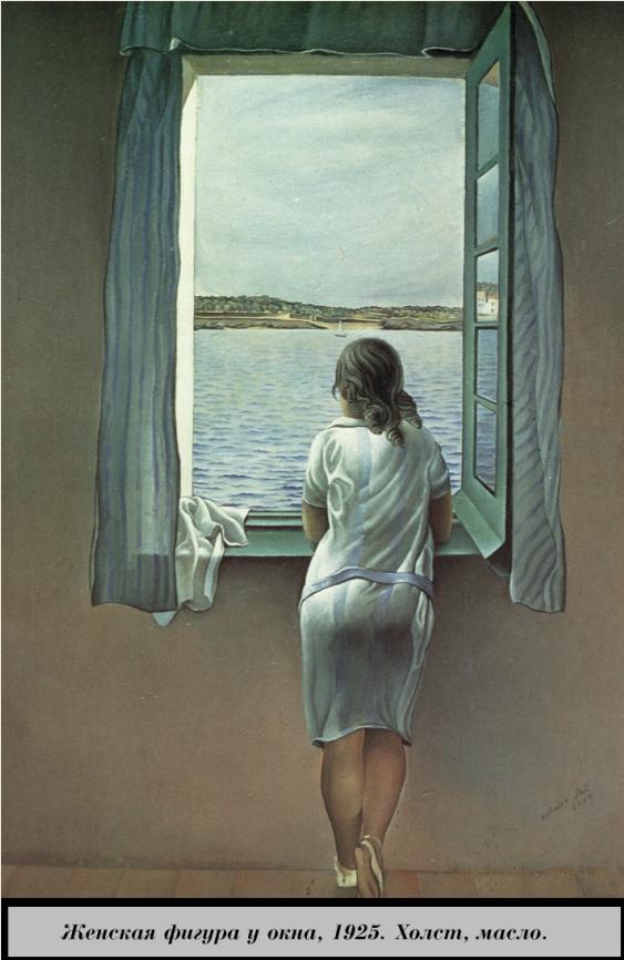 Сальвадор Дали, картина Женская фигура у окна (1925), художники сэрреалисты