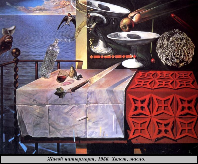 Сальвадор Дали, картина Живой натюрморт (1956), сюрреализм Дали