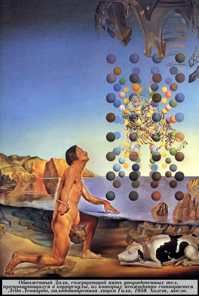Сальвадор Дали, картина Обнажённый Дали, созерцающий пять упорядоченных тел, превращающихся в корпускулы, картинки сюрреализм