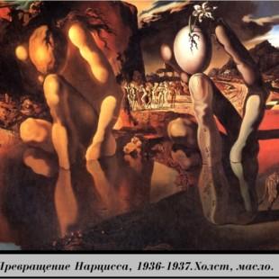 Сальвадор Дали, картина Превращение нарцисса (1936-1937), сюрреализм Дали