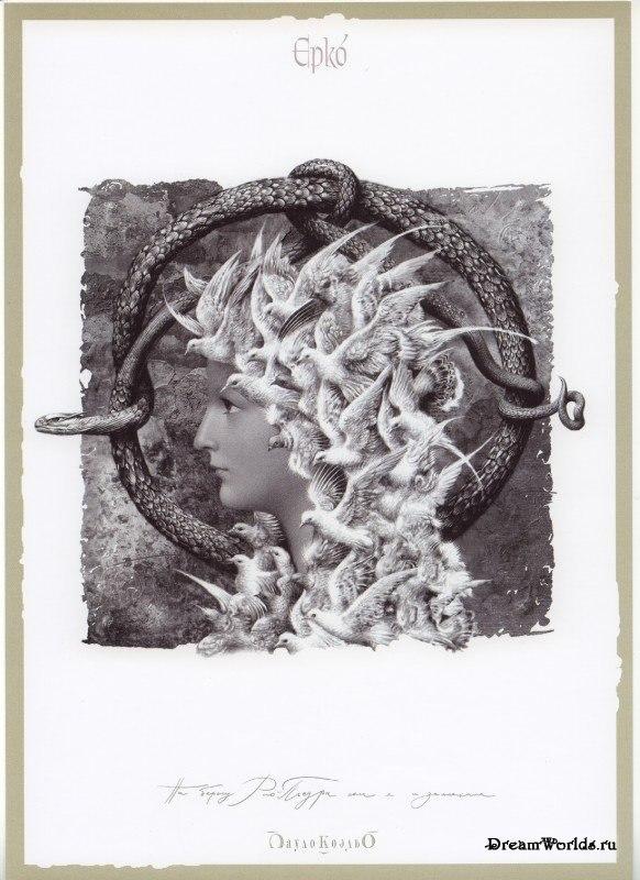 Иллюстрации Владислава Ерко, Пауло Коэльо