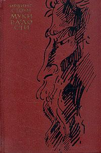 Книга Муки и Радости, Ирвинг Стоун о Микеланджело Буонаротти