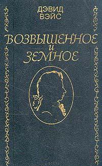 Обложка книги, Возвышенное и земное, Дэвид Вейс, историко-биографический роман о Моцарте